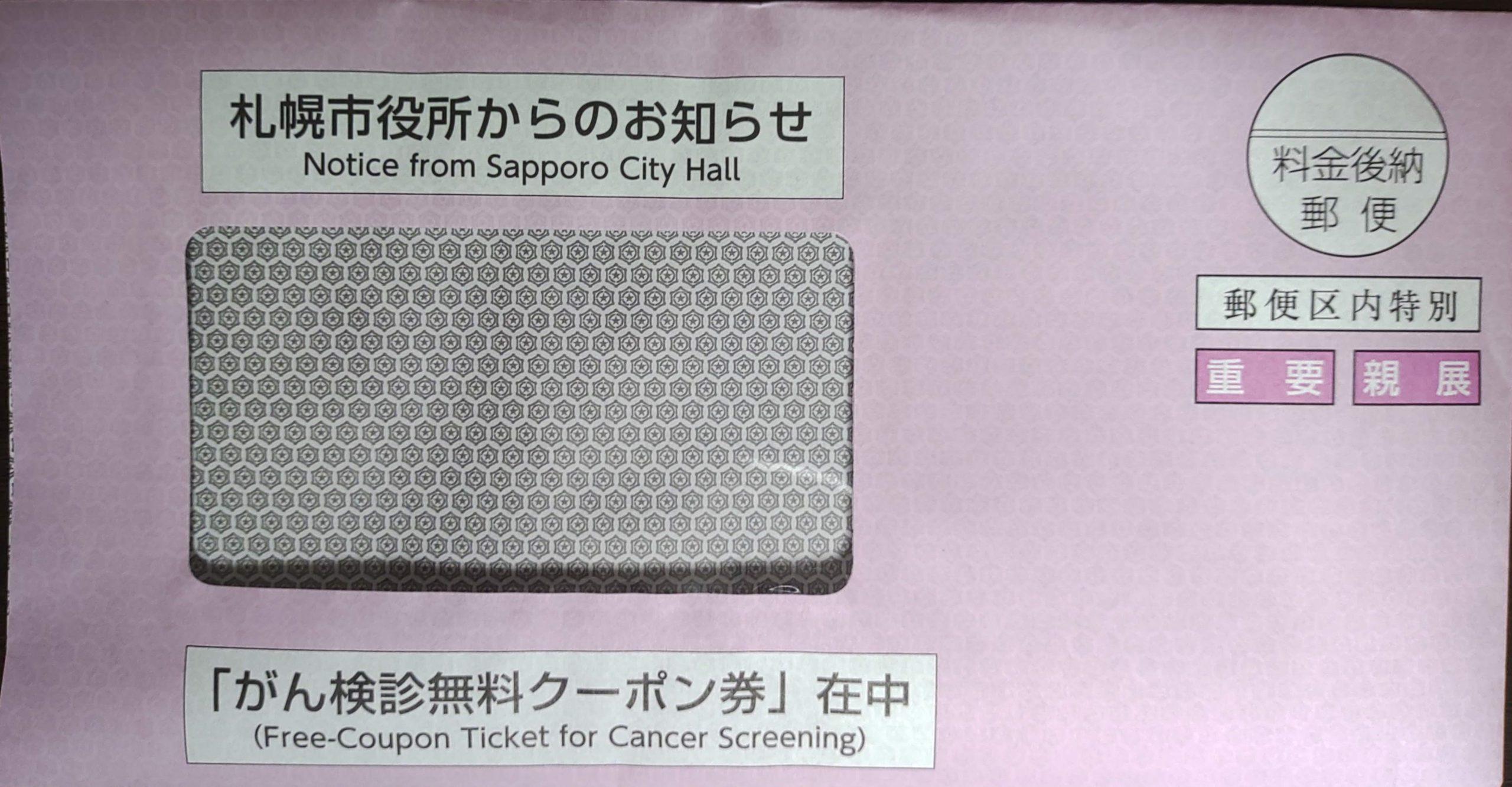 健診クーポン封筒